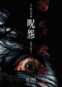Ju-on: Owari no hajimari 2014 izle